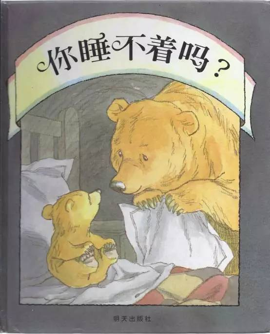 你睡不着吗?Can't You Sleep, Little Bear? (AU & NZ)