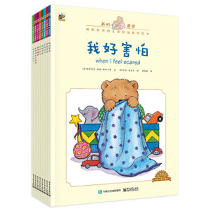 小猛犸童书:我的感觉(经典版)(平装套装共8册) Little Mammoth Children's Book: My feelings (Classic Edition) (Set of 8)