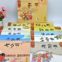 Load image into Gallery viewer, 中国记忆:传统节日图画书(套装全12册) Memories of China: Traditional Festivals Picture Books (Set of 12)