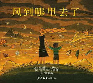 风到哪里去了 When the Wind Stops