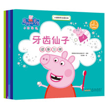 Load image into Gallery viewer, 小猪佩奇主题绘本(第1辑 套装共5册)Peppa Pig Theme Picture Books ( Volume 1-Set of 5 )