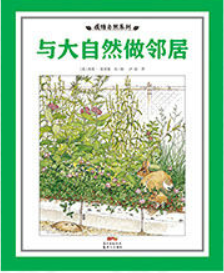 感悟自然系列(精装5册) Sentimental Nature Series (Set of 5)