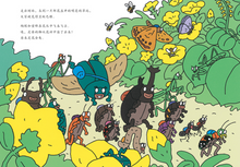 Load image into Gallery viewer, 昆虫智趣园4-昆虫去远足 Smart Insect Garden 4-Insects Go Hiking