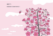 Load image into Gallery viewer, 林桃奶奶的桃子树 Grandma Lin Tao's Peach Tree
