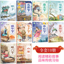 Load image into Gallery viewer, 中国传统节日绘本 共10册 Traditional Chinese Festival Picture Book A total of 10 volumes