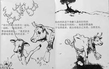 Load image into Gallery viewer, 爱花的牛 The Story of Ferdinand