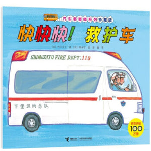 快快快!救护车 Quickly, quickly! Ambulance