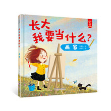 Load image into Gallery viewer, 长大我要当什么?画家  What Do I Want To Be When I Grow Up? Painter