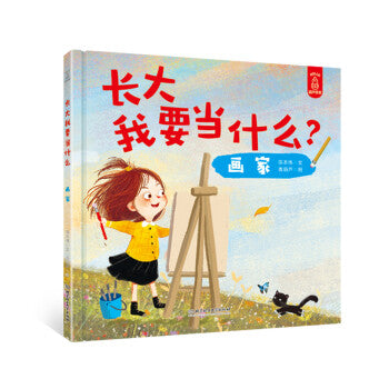 长大我要当什么?画家  What Do I Want To Be When I Grow Up? Painter