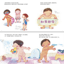 Load image into Gallery viewer, 小鸡鸡的故事 The Story of the Little Pee-pee