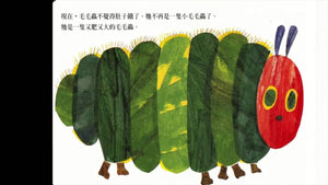 好饿的毛毛虫 The Very Hungry Caterpillar