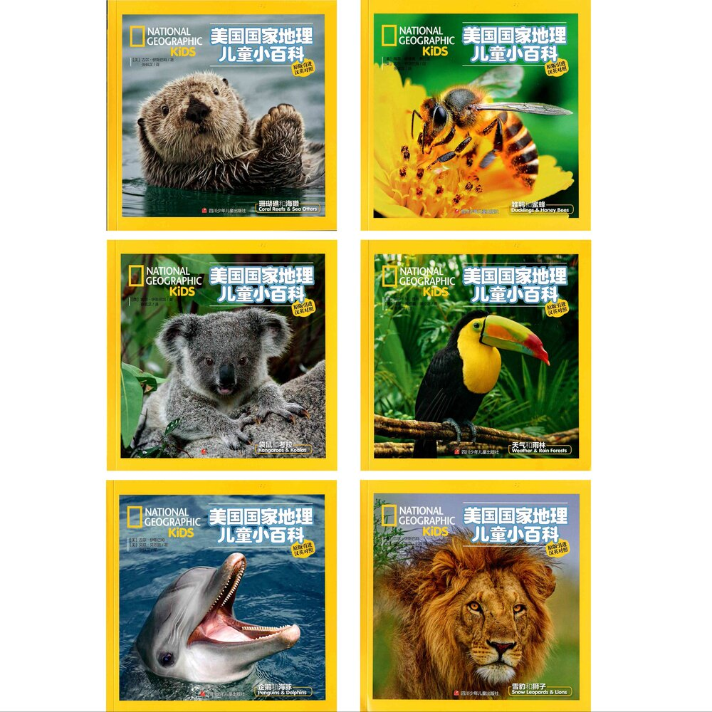 美国国家地理儿童小百科 中英文双语读物(套装共6册)National Geographic Children's Encyclopedia, Chinese and English bilingual books (set of 6 volumes)