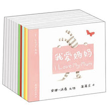 Load image into Gallery viewer, 我爱系列(套装全12册)双语绘本  I Love Series  (Set of 12) Bilingual (AU & NZ)