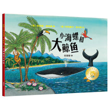 Load image into Gallery viewer, 小海螺和大鲸鱼 The Snail and the Whale (AU & NZ)