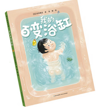 Load image into Gallery viewer, 我的神奇马桶(奇思妙趣三部曲)(全3册)My Magical Toilet (Trilogy of Wonderful Ideas) (3 volumes in total)
