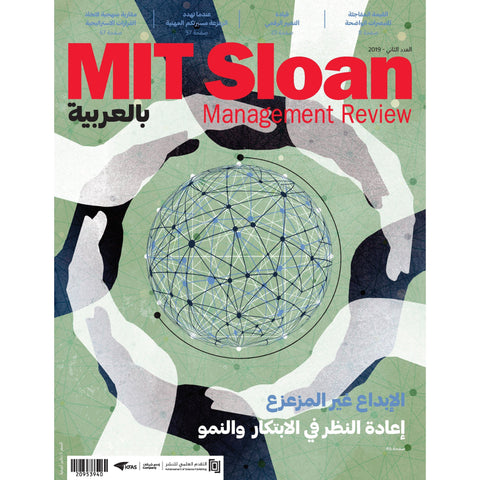MIT Sloan Management Review 2019 العدد 00002