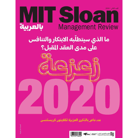 MIT Sloan Management Review 2020 العدد 00002