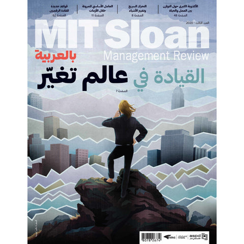 MIT Sloan Management Review 2020 العدد 00003