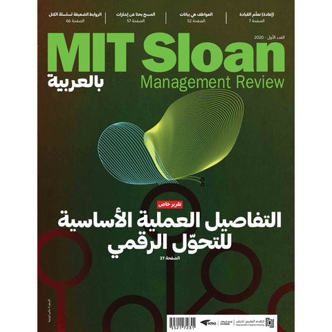 MIT Sloan Management Review 2020 العدد 00001