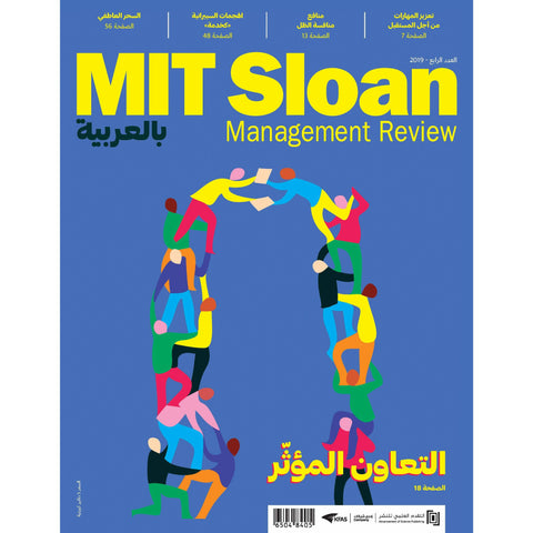 MIT Sloan Management Review 2019 العدد 00004