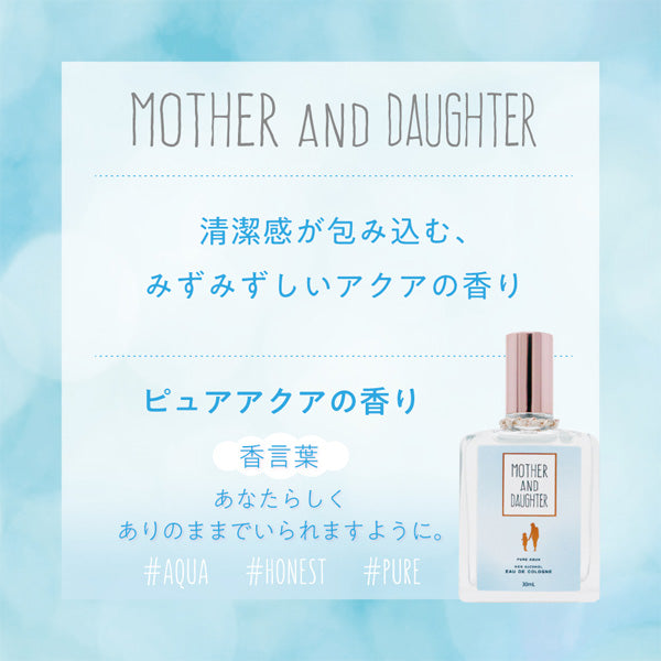 MOTHER & DAUGHTER  - 香水系列 PURE AQUA 海洋香韵 30ml