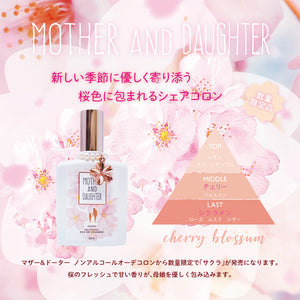 MOTHER & DAUGHTER  - 香水系列春季限定 SAKURA 浪漫樱花  30ml