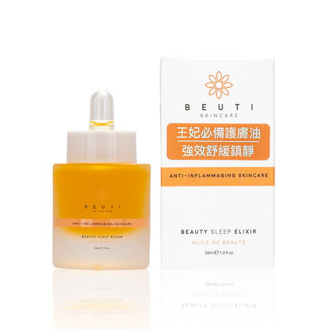 ( Pre Order 7天 ) Beuti Skincare  -  BEAUTY SLEEP ELIXIR 睡美人神仙油