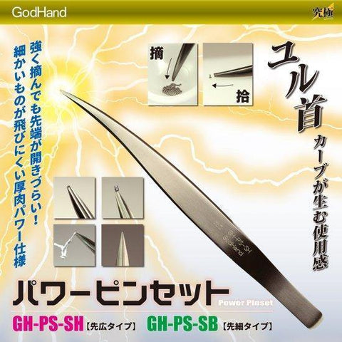 God Hand: God Hands Tweezers (Thin Tip) - Trinity Hobby