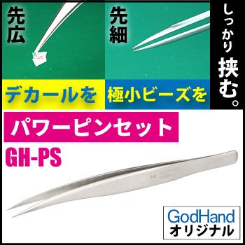 God Hand: God Hands Tweezers (Wide Tip) - Trinity Hobby