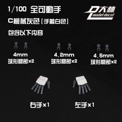 Dalin: DL MG Fully Articulated Hands (Grey+White) - Trinity Hobby