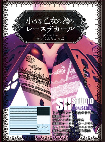 SH Studio Megami Device/Frame Arms Girls Lace Tattoo Water Decals (3 ea)