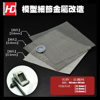 HD Metal Wire Mesh