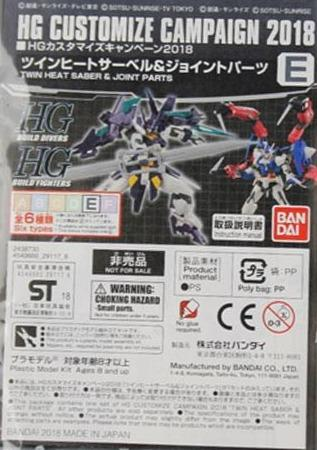 HG Customize Campaign 2018 E: Twin Heat Saber & Joint Parts - Trinity Hobby