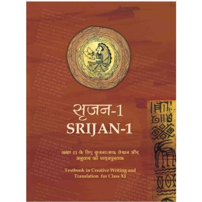 NCERT Srijan I (Textbook in Creative Writing & Translation for class XI for Class 11