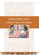 NCERT Abhyaswaan Bhav for Class 10 - Latest edition as per NCERT/CBSE