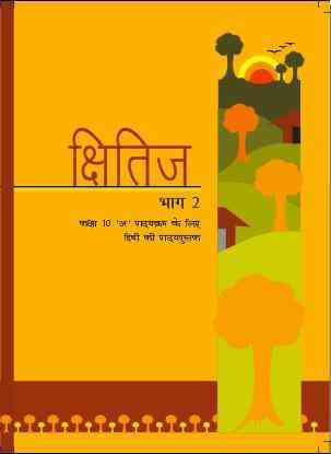 NCERT Khitij - Hindi for Class 10 - Latest edition as per NCERT/CBSE
