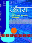 NCERT Antara - Hindi Lit. for Class 12