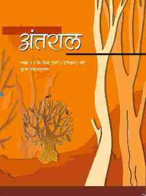 NCERT Antaral - Supplementary Hindi Literature I for Class 12
