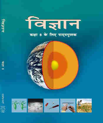 NCERT Vigyan for - Class 8 - Latest edition as per NCERT/CBSE