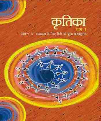 NCERT Kritika  Hindi Supplementary for - Class 9 - Latest edition as per NCERT/CBSE