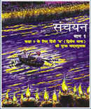 NCERT Sanchayan Supplementary Hindi ( 2nd Lang.) for - Class 9 - Latest edition as per NCERT/CBSE