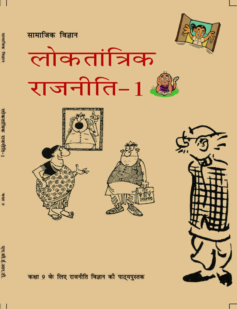 NCERT Loktantrik Rajniti for - Class 9 - Latest edition as per NCERT/CBSE
