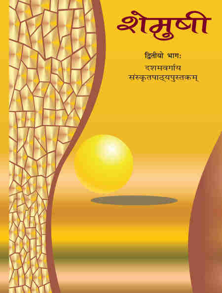 NCERT Shemusi II - Sanskrit for Class 10 - Latest edition as per NCERT/CBSE