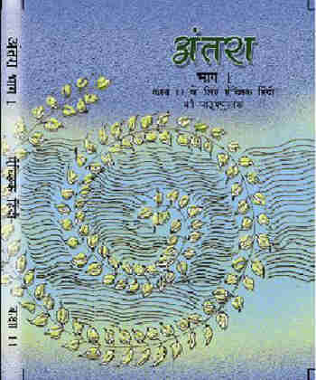 NCERT Antra - Hindi Lit. for Class 11