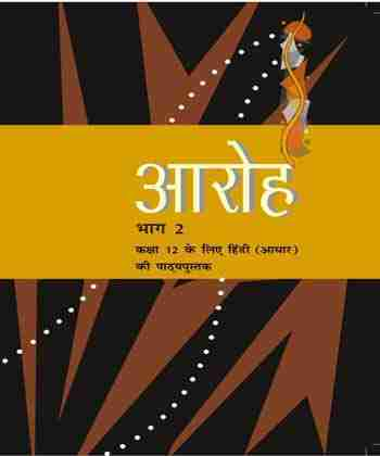 NCERT Aaroh - Hindi Core for Class 12
