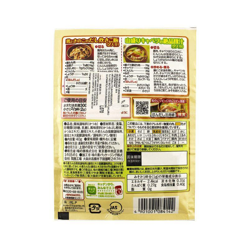 Ajinomoto Seasoning Mix (Hondashi) 40g