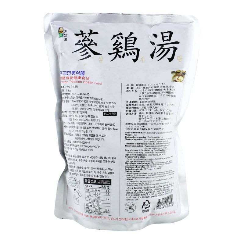 Han Al Cheon (Korean Ginseng Chicken) 1kg