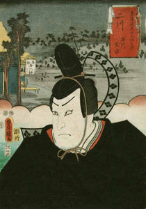 Utagawa Kunisada: Futakawa (Two Rivers).