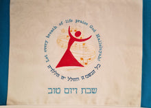 Load image into Gallery viewer, Challah Cover Embroidered for Shabbat and Holidays