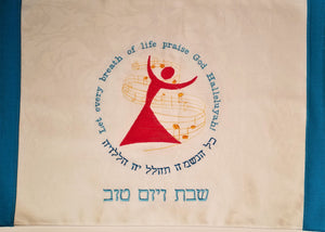 Challah Cover Embroidered for Shabbat and Holidays
